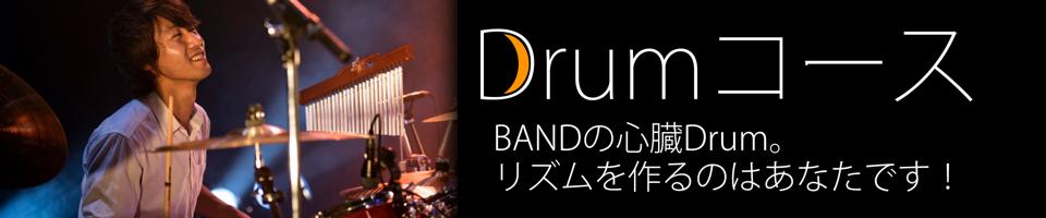 Drumcourse