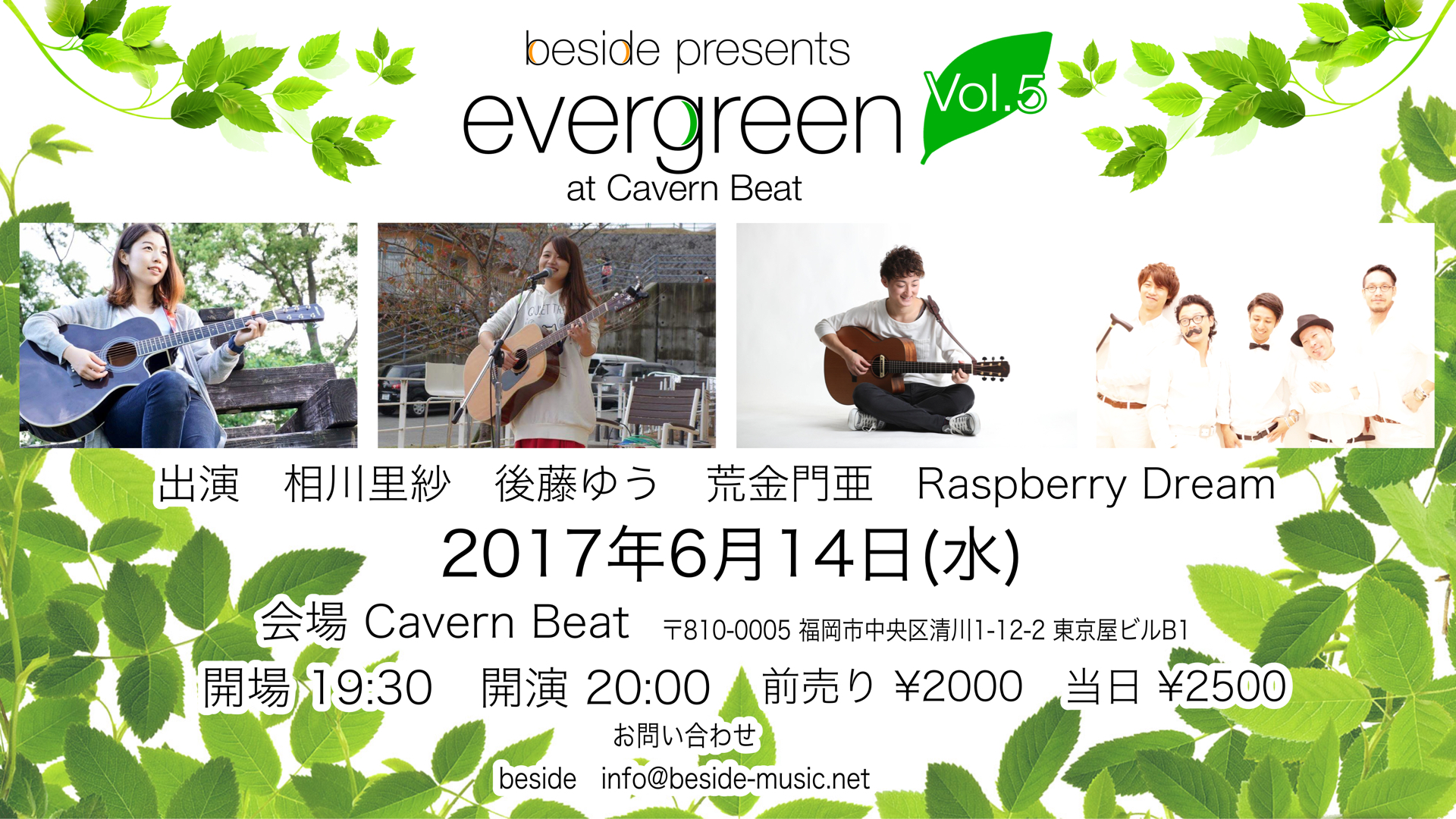 "2017.6.14(水) beside presents ""evergreen Vol.5"" @Cavern Beat"